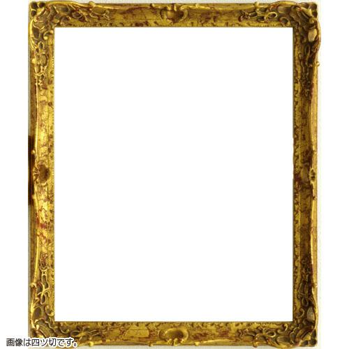 デッサン額縁 8798 四ツ切(424x348mm) 古代ゴールド ガラス仕様【送料無料】【素描/ドローイング/写仏/ボタニカルアート/額装】