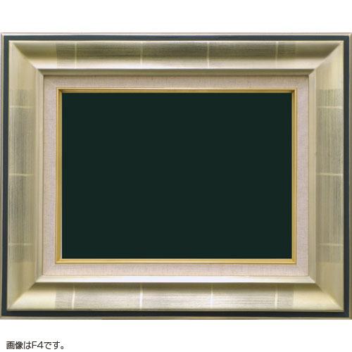 油額縁 9292 F8(455x380mm) シルバー ガラス仕様【送料無料】【油絵画/キャンバス/個展/額装】