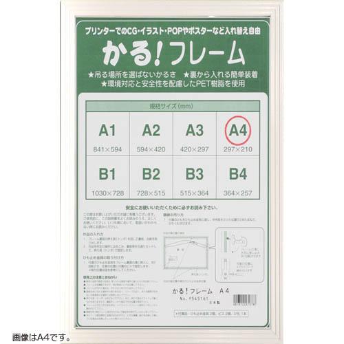 パネル額縁 かる!フレーム OA-A1(841x594mm) ホワイト UVカットPET仕様【ポスターフレーム/インテリア/アート/イラスト/額装】