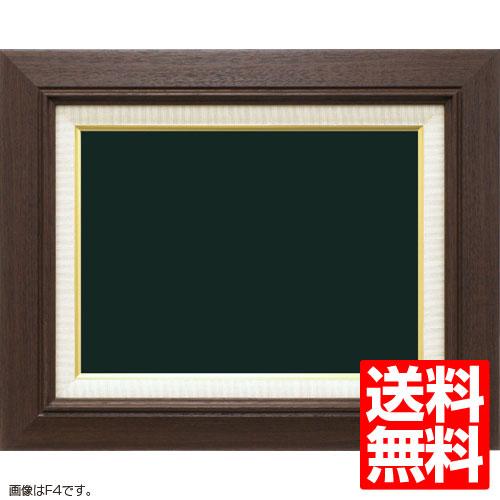 油額縁 3427 F12(606x500mm) ブラウン アクリル【送料無料】【油絵画/キャンバス/個展/額装】