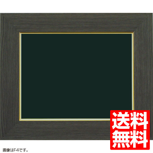 額縁 油額 油額縁 3467 F8 買物 455x380mm ウッディブラック 油絵画 5%OFF 個展 キャンバス アクリル 額装 送料無料