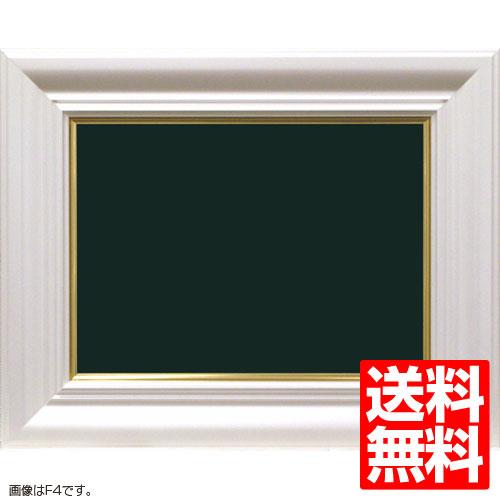 油額縁 3476 F8(455x380mm) パールホワイト アクリル【送料無料】【油絵画/キャンバス/個展/アンティーク風/額装】