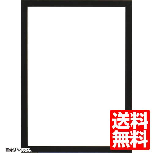 パネル額縁 5866 OA-B1(1030x728mm) 黒 UVペット【送料無料】【ポスターフレーム/インテリア/アート/イラスト/額装】