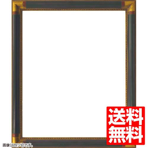デッサン額縁 7510 三三(606x455mm) アンティークグリーン AC【送料無料】【素描/ドローイング/写仏/ボタニカルアート/額装】