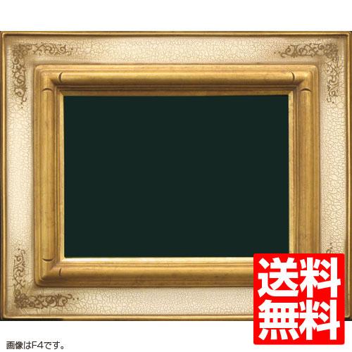 油額縁 7707 SM(227x158mm) アンティークアイボリー ガラス仕様【送料無料】【油絵画/キャンバス/個展/額装】