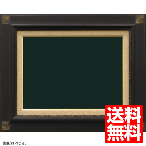 油額縁 7722 M8(455x273mm) 鉄黒 ガラス仕様【送料無料】【油絵画/キャンバス/個展/アンティーク風/額装】