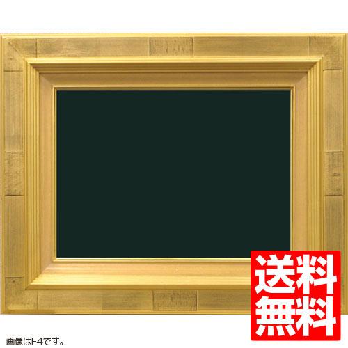 油額縁 7723 F8(455x380mm) ゴールド ガラス仕様【送料無料】【油絵画/キャンバス/個展/アンティーク風/額装】