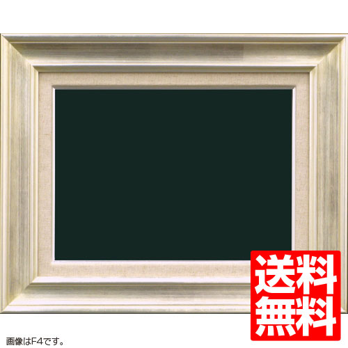 油額縁 7724 F10(530x455mm) シルバー ガラス仕様【送料無料】【油絵画/キャンバス/個展/アンティーク風/額装】