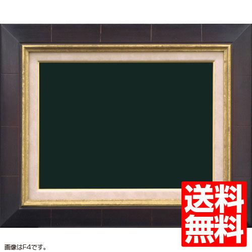 油額縁 7727 F8(455x380mm) セピア ガラス仕様【送料無料】【油絵画/キャンバス/個展/アンティーク風/額装】