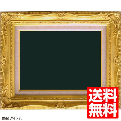 油額縁 7802 P6(410x273mm) ゴールド ガラス仕様【送料無料】【油絵画/キャンバス/個展/アンティーク風/額装】