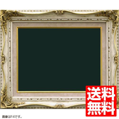 油額縁 7802 F30(910x727mm) アンティークアイボリー アクリ【送料無料】【油絵画/キャンバス/個展/額装】
