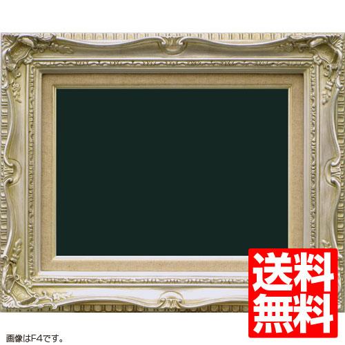 油額縁 7802 F30(910x727mm) シルバー アクリル【送料無料】【油絵画/キャンバス/個展/アンティーク風/額装】