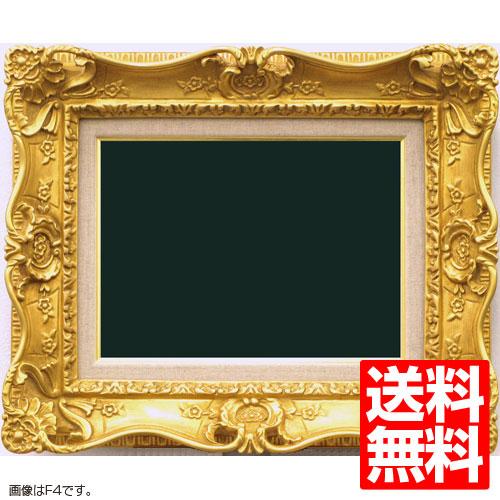 油額縁 7805 F20(727x606mm) ゴールド アクリル【送料無料】【油絵画/キャンバス/個展/アンティーク風/額装】