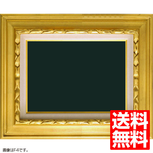 油額縁 7811 F4(333x242mm) ゴールド ガラス仕様【送料無料】【油絵画/キャンバス/個展/アンティーク風/額装】