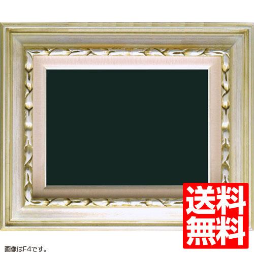 油額縁 7811 F4(333x242mm) シルバー ガラス仕様【送料無料】【油絵画/キャンバス/個展/アンティーク風/額装】