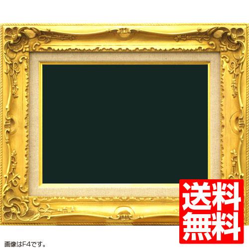 油額縁 7812 F4(333x242mm) ゴールド ガラス仕様【送料無料】【油絵画/キャンバス/個展/アンティーク風/額装】