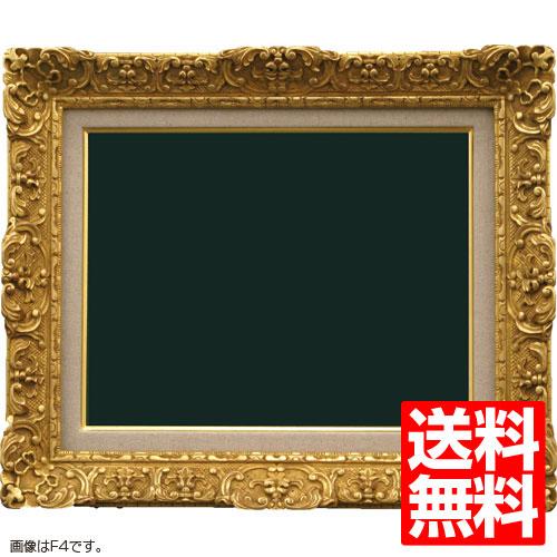 油額縁 7821 F3(273x220mm) ダークゴールド ガラス仕様【送料無料】【油絵画/キャンバス/個展/アンティーク風/額装】