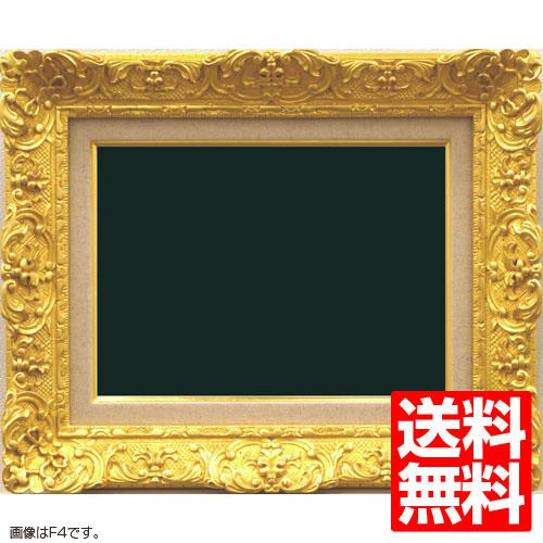 油額縁 7821 F3(273x220mm) ゴールド ガラス仕様【送料無料】【油絵画/キャンバス/個展/アンティーク風/額装】
