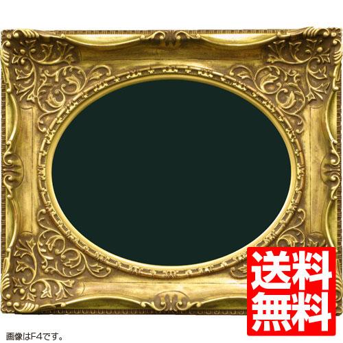 油額縁 7826 F3(273x220mm) アンティークゴールド ガラス仕様【送料無料】【油絵画/キャンバス/個展/アンティーク風/額装】
