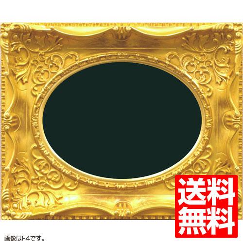 油額縁 7826 F6(410x318mm) ゴールド ガラス仕様【送料無料】【油絵画/キャンバス/個展/アンティーク風/額装】