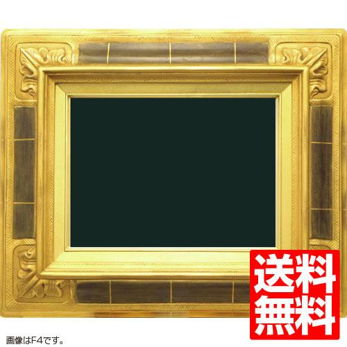 油額縁 7841 SM(227x158mm) ゴールド ガラス仕様【送料無料】【油絵画/キャンバス/個展/アンティーク風/額装】