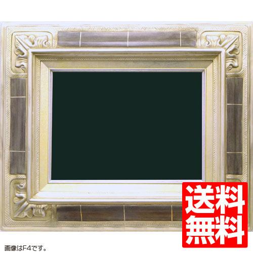 油額縁 7841 SM(227x158mm) シルバー ガラス仕様【送料無料】【油絵画/キャンバス/個展/アンティーク風/額装】