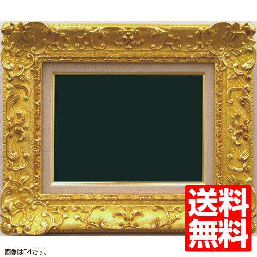 油額縁 7842 F4(333x242mm) ゴールド ガラス仕様【送料無料】【油絵画/キャンバス/個展/アンティーク風/額装】