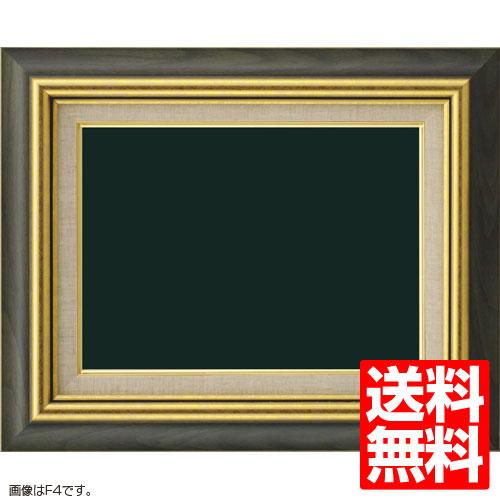 油額縁 8116 F10(530x455mm) グリーン アクリル【送料無料】【油絵画/キャンバス/個展/アンティーク風/額装】