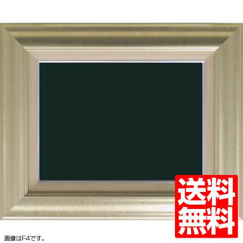 油額縁 8120 F10(530x455mm) シルバー アクリル【送料無料】【油絵画/キャンバス/個展/アンティーク風/額装】