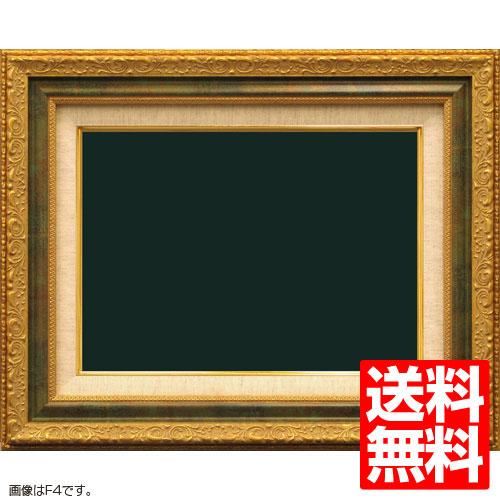 油額縁 8200 F10(530x455mm) G/グリーン アクリル【送料無料】【油絵画/キャンバス/個展/アンティーク風/額装】