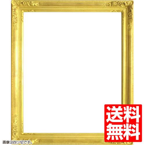 デッサン額縁 8700 三三(606x455mm) ゴールド ガラス仕様【送料無料】【素描/ドローイング/写仏/ボタニカルアート/額装】