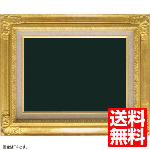 油額縁 8904 P8 ゴールド ガラス仕様【送料無料】【油絵画/キャンバス/個展/アンティーク風/額装】