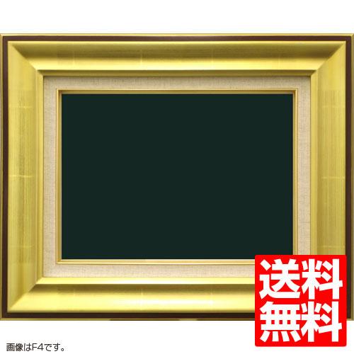 油額縁 9292 F15(652x530mm) ゴールド アクリル【送料無料】【油絵画/キャンバス/個展/額装】