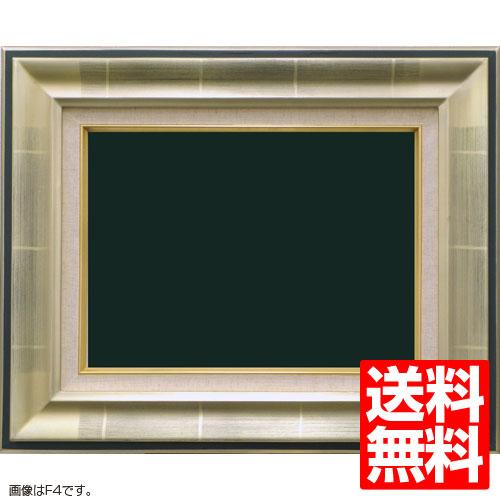 油額縁 9292 P10(530x410mm) シルバー ガラス仕様【送料無料】【油絵画/キャンバス/個展/額装】