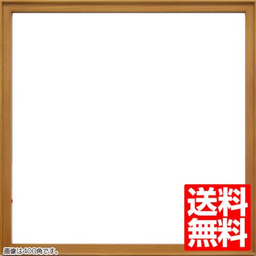 角額縁 9787 600角 チーク アクリル【送料無料】【フレーム/正方形/刺繍/額装】