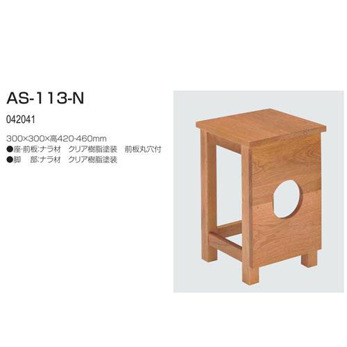 椅子 AS-113-N 高420mm 送料無料[メール便不可](備品 美術机・工作台・椅子)(個人宅配送不可)