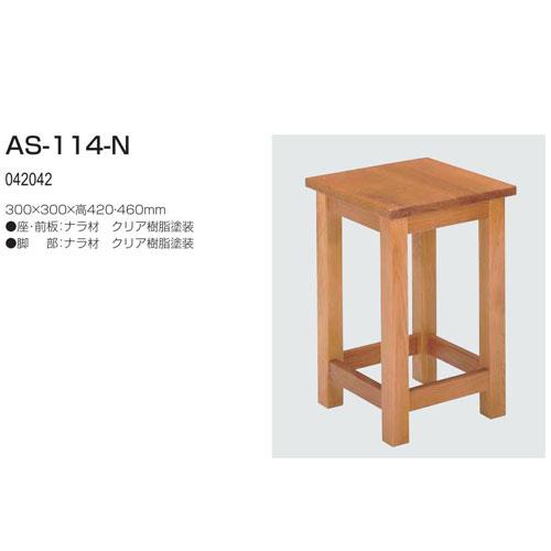 椅子 AS-114-N 高420mm 送料無料[メール便不可](備品 美術机・工作台・椅子)(個人宅配送不可)