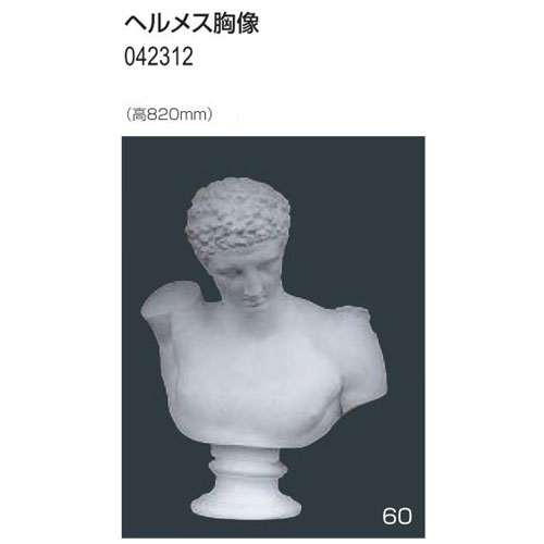 ヘルメス胸像 荷造費込 送料無料[メール便不可](備品 石膏像(岡石膏))