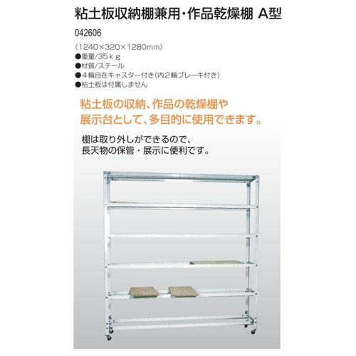 粘土板収納棚兼用・作品乾燥棚 A型 送料無料[メール便不可](陶芸 乾燥棚)(個人宅配送不可)