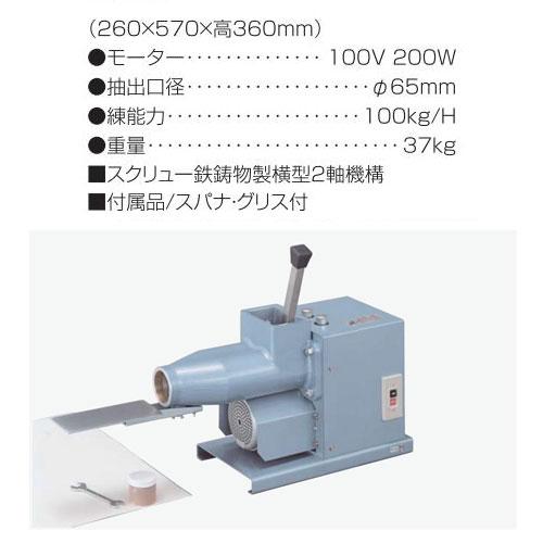粘土練り機 T-100 送料無料[メール便不可](陶芸 粘土練機)
