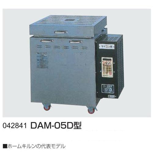 DAMシリーズ DAM-05D型 送料無料[メール便不可](陶芸 陶芸窯)