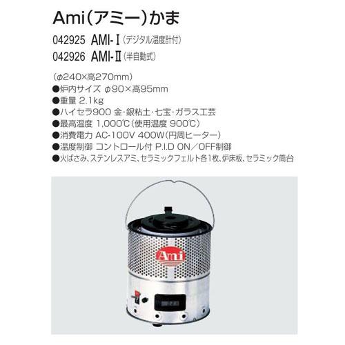 七宝窯 Ami(アミー)かま AMI-II(半自動式) 送料無料[メール便不可](工芸 七宝窯 七宝焼き 手作りアクセサリー)