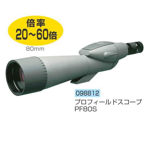 プロフィールド PF80S 送料無料[メール便不可](生物 自然観察 気象観測)