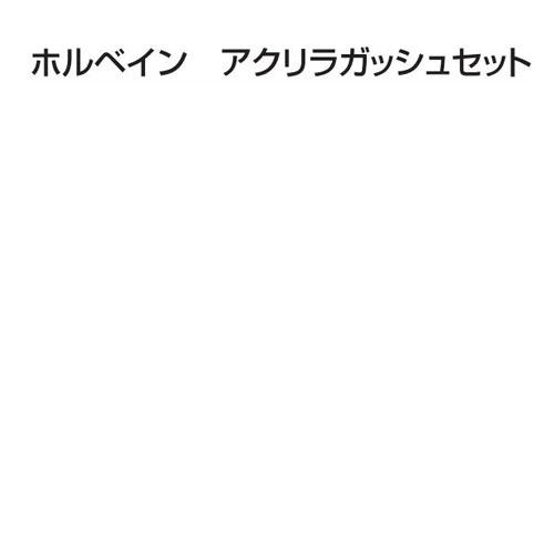 ホルベイン アクリラガッシュセット 全色(102色)セット 送料無料[メール便不可](絵具 アクリルガッシュ絵具セット)