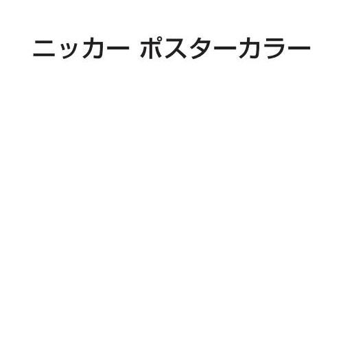 ニッカーポスターカラーセットPT36 36色セット 送料無料[メール便不可](絵具 ポスターカラーセット)