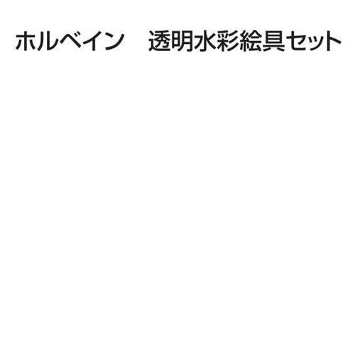 ホルベイン 透明水彩絵具セット2号 48色セット 送料無料[メール便不可](絵具 水彩絵具)