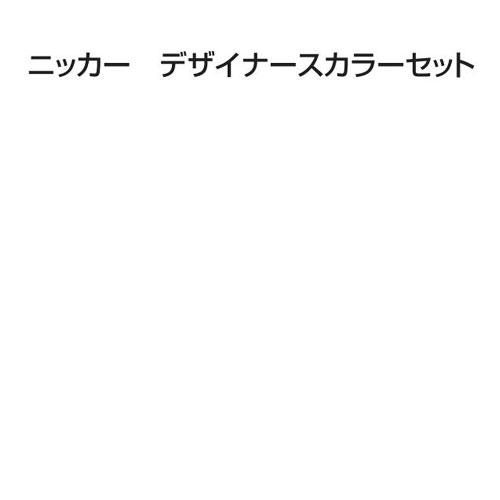 ニッカー デザイナースカラー 20ml 36色セット 送料無料[メール便不可](絵具 不透明水彩絵具)