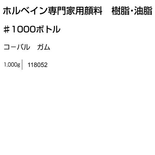 ホルベイン専門家用 顔料 樹脂・油脂 コ-パルガム 1000 送料無料[メール便不可](絵具 顔料)