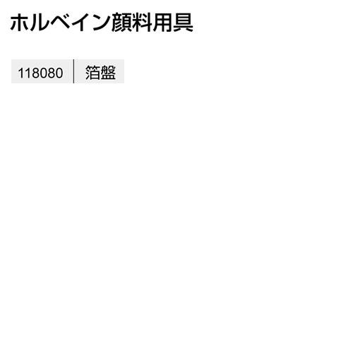 ホルベイン 顔料用具 箔盤 送料無料[メール便不可](絵具 顔料)