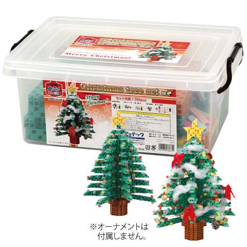 アーテックブロック クリスマスツリーセット M 送料無料[メール便不可](アーテックブロック セット カラー 知育玩具 ArtecBlock かわいい 女の子 )